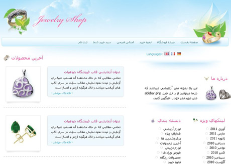 پوسته wordpress